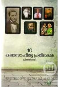 10 Kalasahithya Prathibhakal