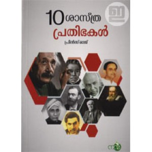 10 Sastra Prathibhakal