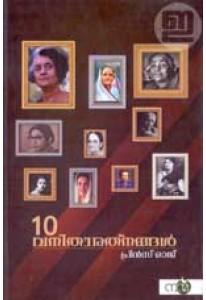 10 Vanitharatnangal