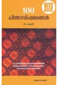 100 Chinthaavishayangal