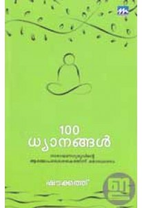 100 Dhyanangal