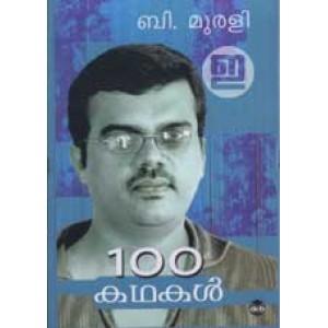 100 Kathakal