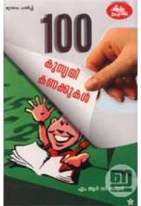 100 Kusruthi Kanakkukal