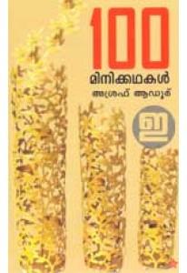 100 Minikathakal