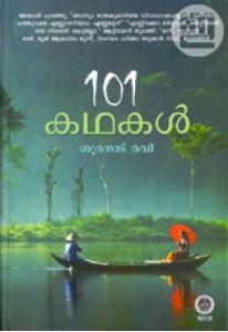 101 Kathakal