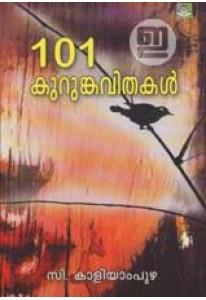 101 Kurunkavithakal