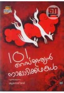 101 Red Indian Nadodikathakal
