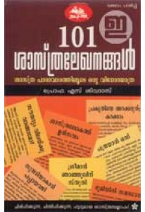 101 Sastra Lekhanangal