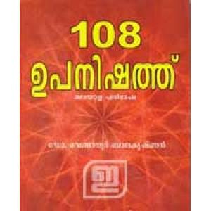 108 Upanishath