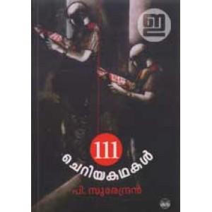 111 Cheriya Kathakal