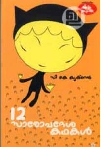 12 Saropadesa Kathakal