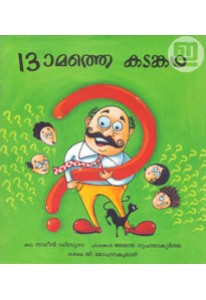 13-aamathe Kadamkatha