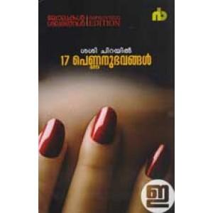 17 Pennanubhavangal