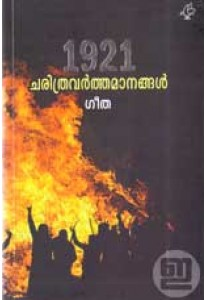 1921 Charitravarthamanangal