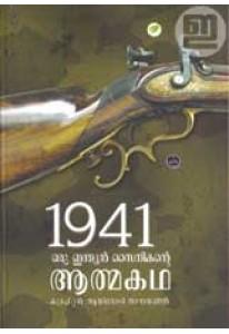 1941: Oru Indian Sainikante Athmakatha