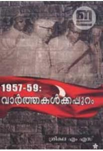 1957-59: Varthakalkkappuram