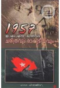 1957 E M S Manthrisabha: Charitravum Rashtreeyavum