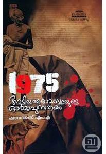 1975: Adiyantharavasthayude Ormappusthakam
