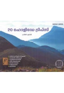 20 Holiday Trips (Malayalam)