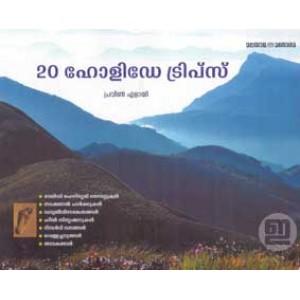 20 Holiday Trips (Malayalam)