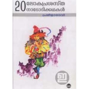 20 Lokaprasastha Nadodikathakal