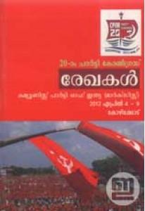 20-am Party Congress Rekhakal