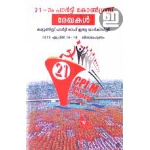 21-am Party Congress Rekhakal