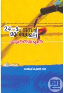 24-aam Number Muriyile Manjachera