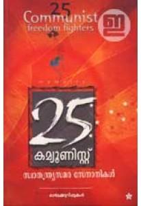 25 Communist Swathantrya Samara Senanikal