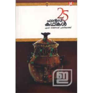 25 Fantacy Kathakal