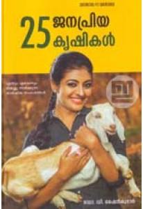 25 Janapriya Krushikal