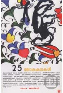 25 Lokakathakal