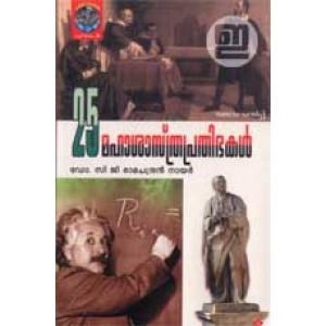 25 Maha Sastra Prathibhakal