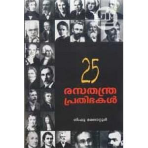 25 Rasathantra Prathibhakal