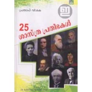 25 Sastra Prathibhakal