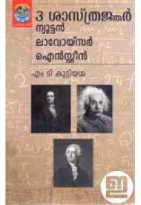 3 Sasthrajnar Newton, Einsteen, Lavoisier