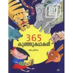 365 Kunjukathakal