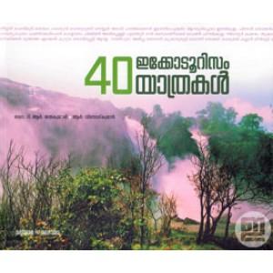 40 Eco Tourism Yatrakal