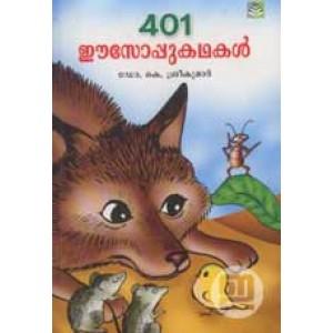 401 Aesop Kathakal