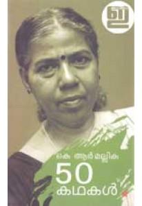 50 Kathakal: K R Mallika