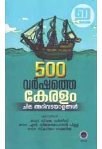 500 Varshathe Keralam: Chila Arivadayalangal