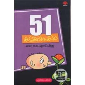 51 Kadankavithakal