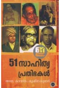 51 Sahithya Prathibhakal