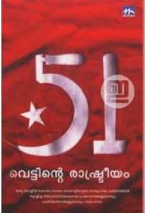 51 Vettinte Rashtreeyam