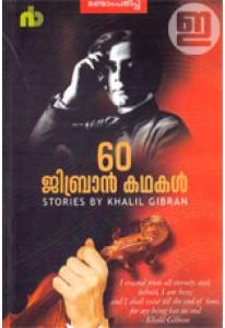 60 Gibran Kathakal