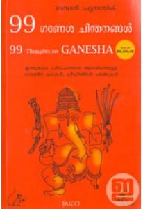 99 Ganesha Chinthanangal