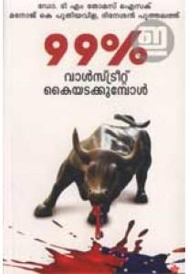 99% Wall Street Kayyadakkumpol