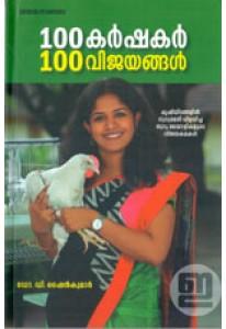 100 Karshakar 100 Vijayangal