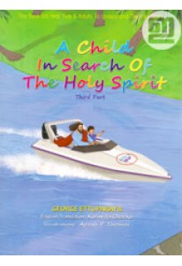 A Child in Search of the Holy Spirit