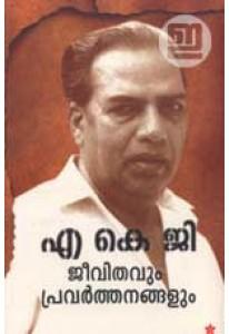AKG: Jeevithavum Pravarthanangalum